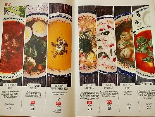 ウラジオストク ロシュキ=プロシュキ ブログ ボルシチ メニュー スープ
