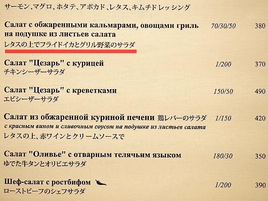 ウラジオストク Pizza M Cafe プリモリエホテル内のレストラン カフェ・ピッツァM カフェ・ピツツァ=ム メニュー