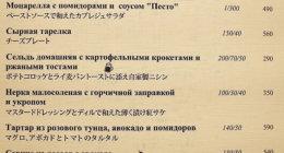 ウラジオストク「Pizza M Cafe」の日本語メニュー♪「プリモリエホテル」内 の洗練レストラン(カフェ・ピッツァM)