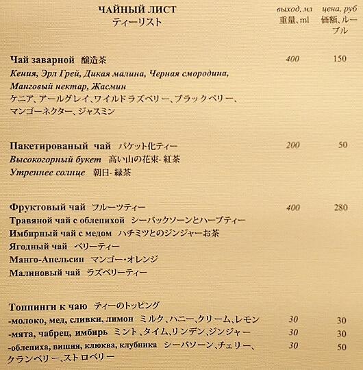 ウラジオストク Pizza M Cafe 日本語メニュー 「プリモリエホテル」内  カフェ・ピッツァM カフェ・ピツツァ=ム