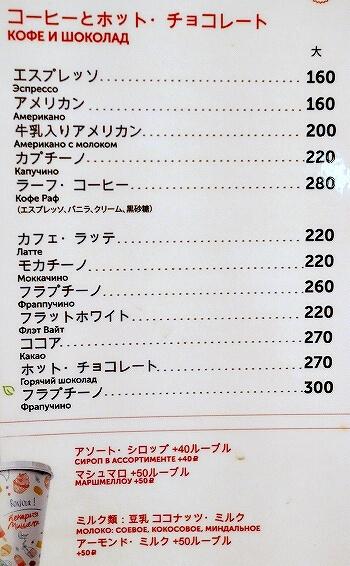 ウラジオストク ペカルニャ・ミシェリャのメニュー ミシェルベーカリー 日本語メニュー