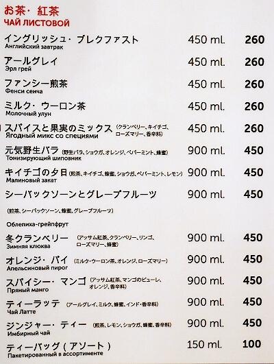 ウラジオストク ペカルニャ・ミシェリャのメニュー ミシェルベーカリー 日本語メニュー お茶 紅茶