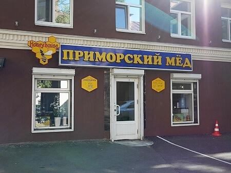 プリモルスキー・ミョド ウラジオストク 蜂蜜屋 はちみつ屋 プリモールスキー・ミョード