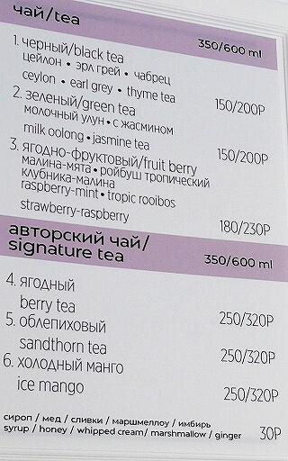 ウラジオストク フスピシュカ エクレア おすすめ カフェ 人気 種類 ドリンクメニュー