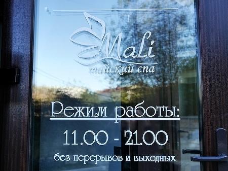 ウラジオストク サウナ マッサージ Mali Spa マリスパ エステ 場所 行き方 営業時間