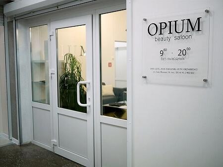 ウラジオストク ジェルネイル OPIUM ベルサイユホテル近く 美容院 ネイルサロン シャンプー