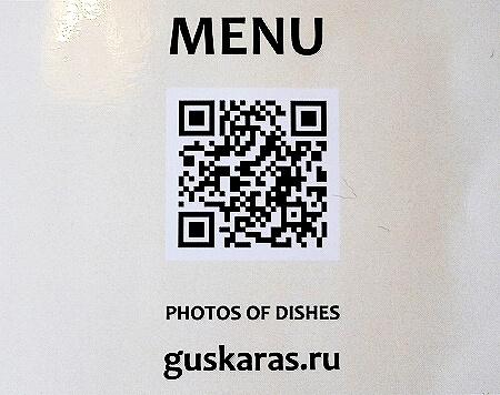 ウラジオストク グス・カラス ロシア料理 おすすめレストラン 日本語メニュー