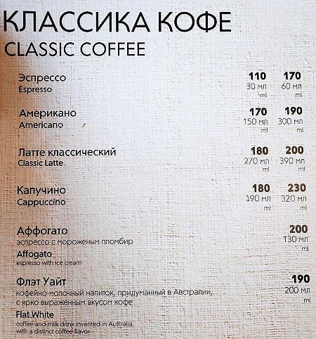 ウラジオストク ショコラドニッツァ ШОКОЛАДНИЦА おすすめカフェ ロシア コーヒーメニュー