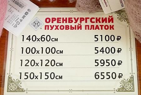 ウラジオストク おすすめお土産屋さん ブラッドギフツ ヴラドギフツ 店内 オレンブルグショール 値段