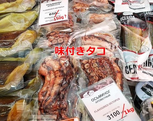 ウラジオストク空港 カニ お土産 蟹 かに いくら リブニ・オストロヴォク Рыбный островок 値段 タコ