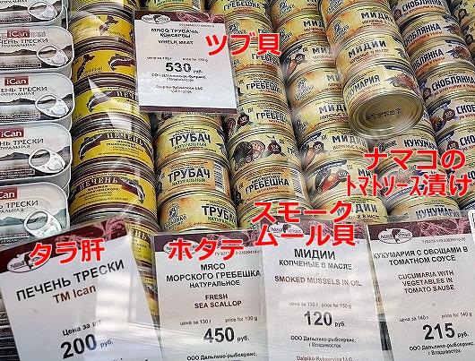 ウラジオストク空港 カニ お土産 蟹 かに いくら リブニ・オストロヴォク Рыбный островок 値段 缶詰 タラ肝