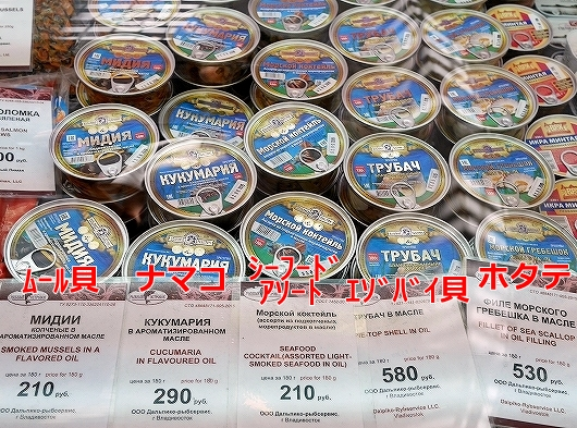 ウラジオストク空港 カニ お土産 蟹 かに いくら リブニ・オストロヴォク Рыбный островок 値段 缶詰 ナマコ ホタテ ムール貝