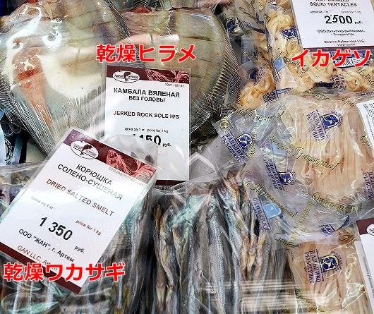 ウラジオストク空港 カニ お土産 蟹 かに いくら リブニ・オストロヴォク Рыбный островок 値段 乾燥ワカサギ ヒラメ イカ