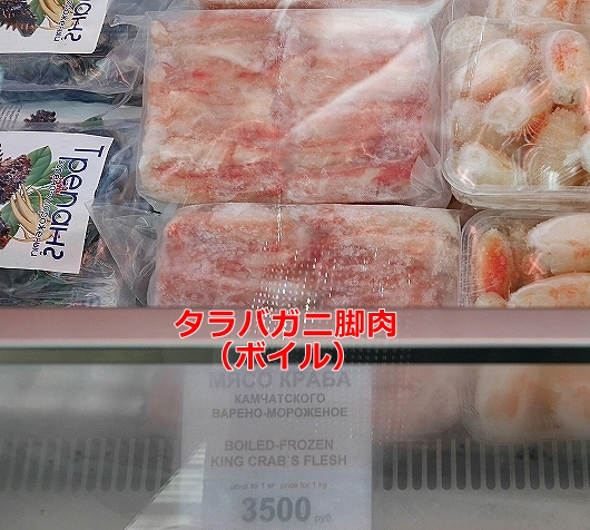 ウラジオストク空港 カニ お土産 蟹 かに いくら リブニ・オストロヴォク Рыбный островок 値段 タラバガニ