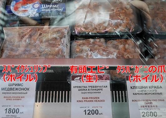 ウラジオストク空港 カニ お土産 蟹 かに いくら リブニ・オストロヴォク Рыбный островок 値段 冷凍エビ