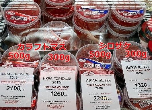 ウラジオストク空港 カニ お土産 蟹 かに いくら リブニ・オストロヴォク Рыбный островок 値段 イクラ いくら
