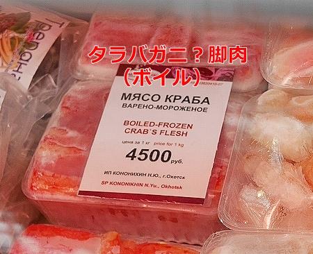 ウラジオストク空港 カニ お土産 蟹 かに いくら リブニ・オストロヴォク Рыбный островок 値段 脚肉