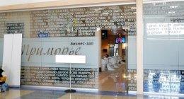 プライオリティパスOK♪ウラジオストク空港「Primorye Lounge」の場所と詳細♪ブリヌイがうれしい♡(プリモリエラウンジ)