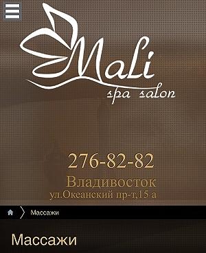 ウラジオストク サウナ マッサージ Mali Spa マリスパ エステ 店内 おすすめ 予約方法 メニュー