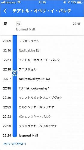 ウラジオストク バス 乗り方 経路検索方法 調べ方 ルート検索 ロシア