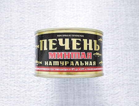 ロシア タラレバー缶詰 食べ方 おすすめのお土産 レシピ 鱈肝 たら肝 タラ肝 たらレバー