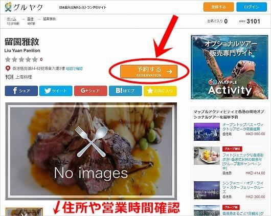 海外レストラン予約サイト グルヤク 使い方 口コミ 香港 留園雅敘 予約方法 日本語