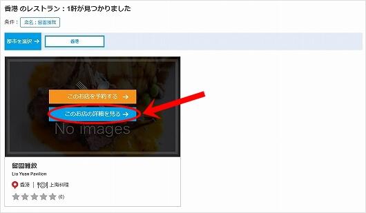 海外レストラン予約サイト グルヤク 使い方 口コミ 留園雅敘 予約方法 日本語 レビュー