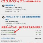 香港エクスプレス 公式サイト エクスペディア 違い 手数料 ホテル パッケージ