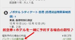 香港エクスプレスをエクスペディアで予約する時の料金・注意事項(手数料・預け荷物料金の違い)