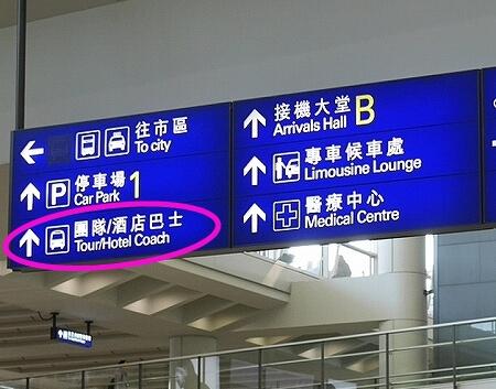 香港空港 ノボテルシティゲート香港 シャトルバス乗り場の場所 香港スカイシティマリオットホテル 行き方