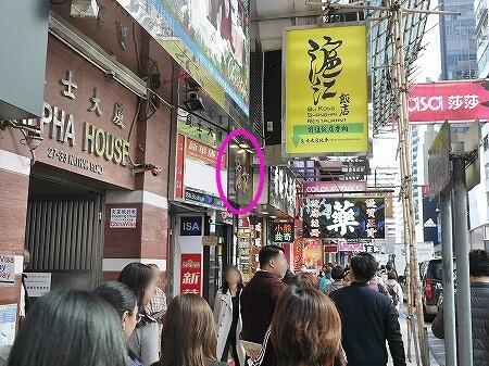 香港 蟹味噌 滬江大飯店 上海蟹 Wu Kong Shanghai Restaurant おすすめ