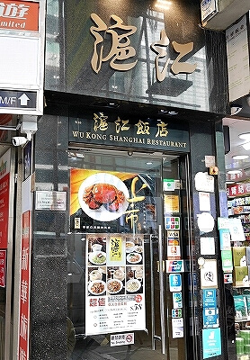 香港 蟹味噌 滬江大飯店 上海蟹 Wu Kong Shanghai Restaurant おすすめ 外観