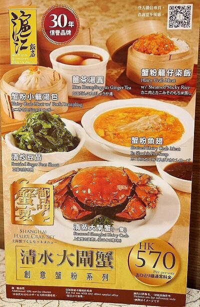 香港 蟹味噌 滬江大飯店 上海蟹 Wu Kong Shanghai Restaurant おすすめ 上海蟹づくしセット