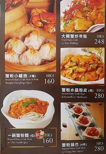 香港 蟹味噌 滬江大飯店 上海蟹 Wu Kong Shanghai Restaurant おすすめ 一人旅 蟹味噌ヌードル メニュー