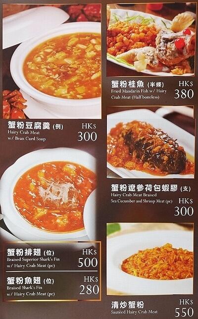 香港 蟹味噌 滬江大飯店 上海蟹 Wu Kong Shanghai Restaurant おすすめ 一人旅 単品メニュー 値段