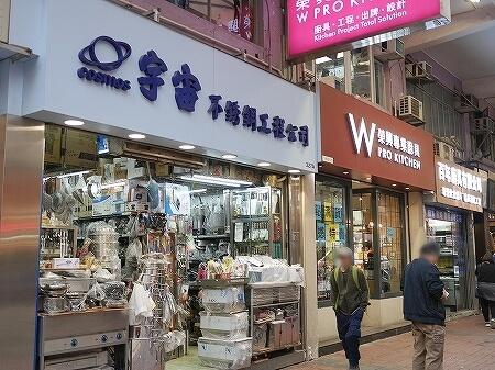 香港のかっぱ橋 上海街 キッチングッズ 問屋街 食器