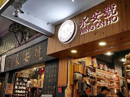 香港のかっぱ橋 上海街 キッチングッズ 問屋街 食器 永安號