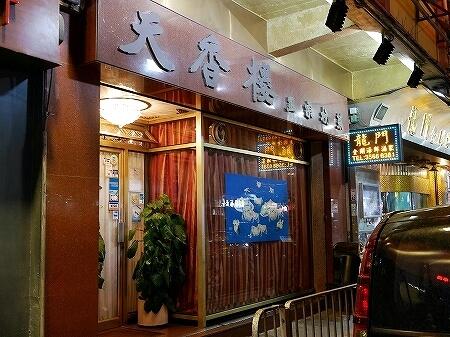 香港 蟹味噌麺 天香樓 蟹味噌ヌードル 蟹味噌ラーメン 天香楼 上海蟹