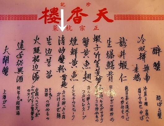 香港 蟹味噌麺 天香樓 蟹味噌ヌードル 蟹味噌ラーメン 天香楼 上海蟹 メニュー 値段