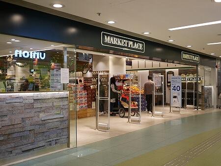 香港 市場 ローカルマーケット 富東街市 富東広場 Fu Tung Plaza マーケットプレイス Market Place
