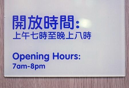香港 市場 ローカルマーケット 富東街市 富東広場 Fu Tung Plaza 営業時間