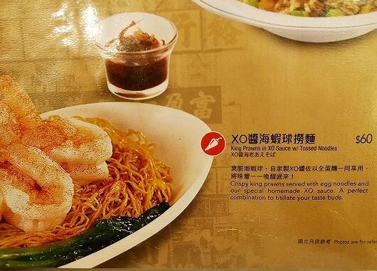 香港 翠華餐廳 すいかレストラン 富東広場 喫茶店 メニュー 値段 XO醤海老あえそば