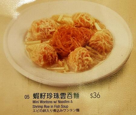 香港 翠華餐廳 すいかレストラン 富東広場 喫茶店 メニュー 値段