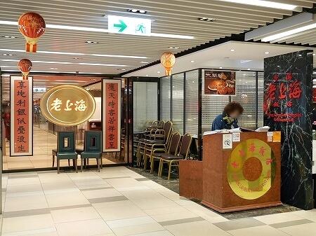 香港 老上海飯店 湾仔 上海蟹 蟹味噌麺 ヌードル 外観