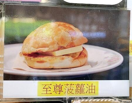 香港 我杯茶 My Cup Of Tea A CUP OF TEA WAN CHAI 香港ミルクティー 湾仔 ワンチャイ カフェ メニュー 値段 パイナップルパン