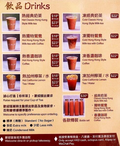 香港 我杯茶 My Cup Of Tea A CUP OF TEA WAN CHAI 香港ミルクティー 湾仔 ワンチャイ カフェ メニュー 値段