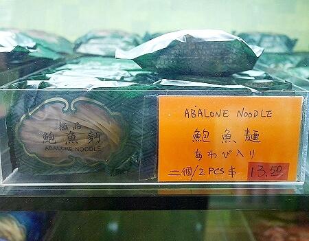 香港 安利製面廠 老舗 乾麺屋 上環 お土産 アワビ麺 蝦子麺 鮑 あわび 太麺