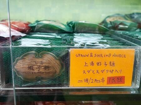 香港 安利製面廠 老舗 乾麺屋 上環 お土産 アワビ麺 上湯蝦子麺