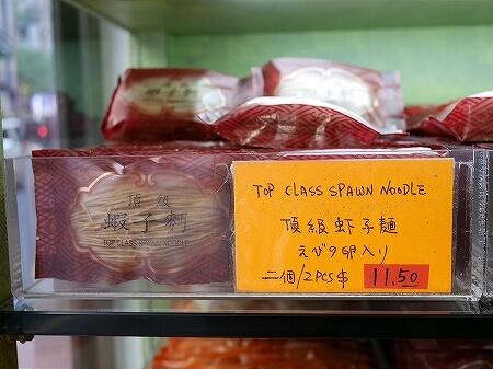 香港 安利製面廠 老舗 乾麺屋 上環 お土産 アワビ麺 頂級蝦子麺