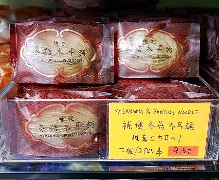 香港 安利製面廠 老舗 乾麺屋 上環 お土産 椎茸とキクラゲ麺